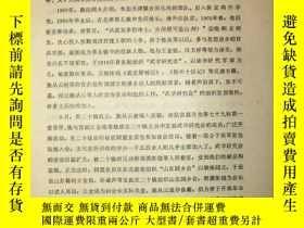 二手書博民逛書店中華民國史資料叢稿罕見人物傳記 第十七輯23486