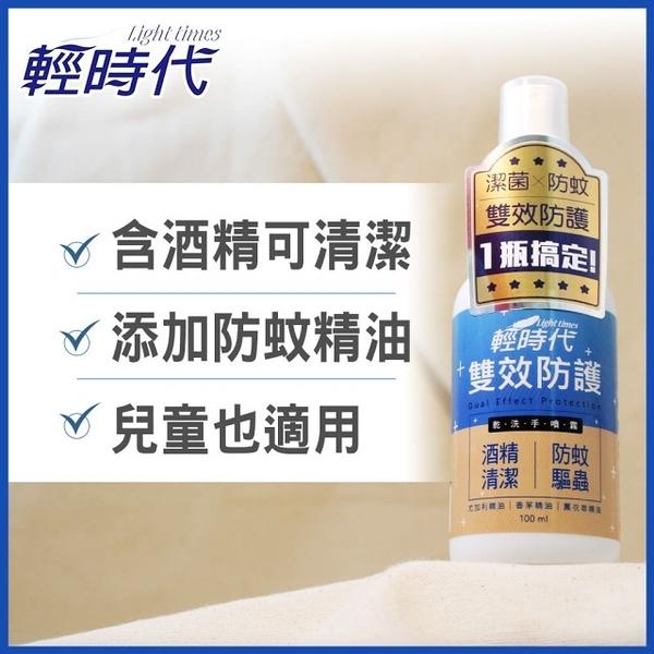 輕時代 雙效防護乾洗手噴霧 (100ml/瓶)