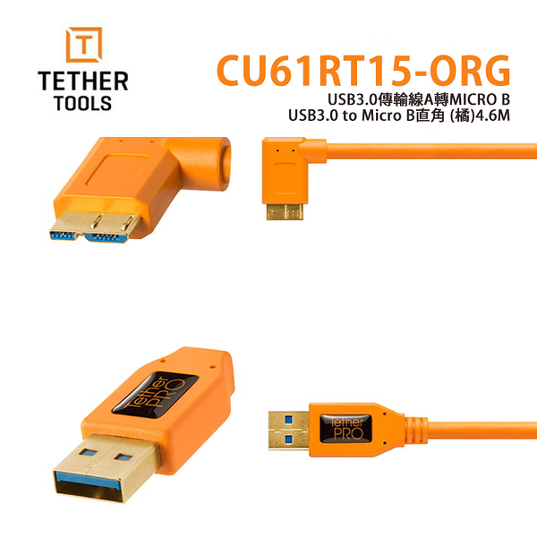 黑熊館 Tether Tools CU61RT15-ORG USB3.0傳輸線A轉 Micro B 直角 (橘)