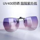 近視眼鏡夾片女開車專用偏光鏡片式太陽鏡女超輕隱形墨鏡夾片男士