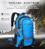 後背包 旅游包男旅行包大容量雙肩包休閒戶外運動包旅行背包女50L登山包 麻吉部落