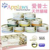 *WANG*【一箱24罐免運組】英國Applaws-愛普士優質天然貓罐156g