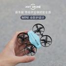 空拍機 耐摔迷你無人機遙控飛機航拍高清飛行器兒童玩具小學生小型飛碟 【618特惠】
