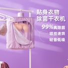 烘乾衣架 宿舍內衣烘干機家用干衣機商旅速干靜音小型烘干器紫外線殺菌熱風