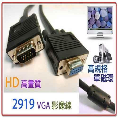 2919 VGA 15公對15母訊號延長線5米 黑色