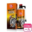 【BOTNY汽車美容】輪胎充氣補胎液45...