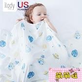 嬰兒蓋毯竹纖維夏天冰絲毯新生兒童夏季薄款小被子寶寶紗布毯子【萌萌噠】