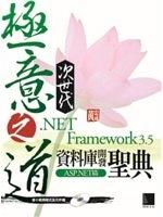 二手書博民逛書店《極意之道次世代 .NET Framework 3.5資料庫開發
