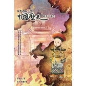 阿亮老師趣說中國歷史 晚清~當代