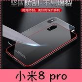 【萌萌噠】Xiaomi 小米 8 Pro螢幕指紋版 奢華撞色款 炫酷金屬電鍍邊框+鋼化玻璃背板 全包手機殼
