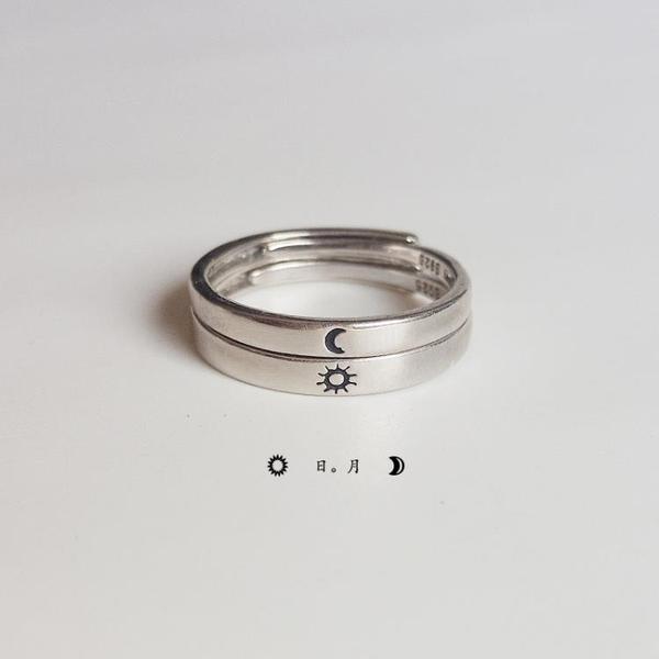 情侶戒指小眾設計文藝范925純銀戒指女日月對戒太陽月亮閨蜜情侶禮物戒指 嬡孕哺