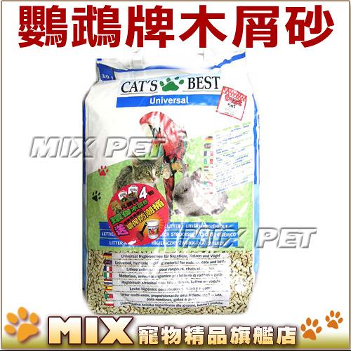 ◆MIX米克斯◆CAT'S BEST-藍木屑砂10L,凱優木屑砂,鸚鵡牌木屑砂.一張訂單限購四包