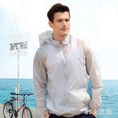 防曬衣男女沙灘皮膚衣 輕薄透氣速干釣魚防曬服戶外 風衣Gg1242 ~MG 大 ~