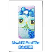 [ 機殼喵喵 ] HTC New One (M7) 801e 新一機 手機殼 64 藍色貓頭鷹