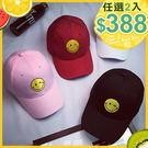 帽任選2件388棒球帽韓國ulzzang卡通刺繡笑臉棒球帽彎簷帽遮陽帽【02U0395】