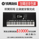 【敦煌樂器】YAMAHA PSR-S97...