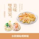 果貿吳媽家【美味雙饗宴3+1水餃鍋貼嚐鮮...