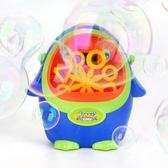 抖音網紅同款兒童洗澡吹泡泡機玩具企鵝全自動電動浴室寶寶無毒 深藏blue
