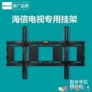 電視支架 海信電視機掛架墻壁掛32/43/50/55/65/75寸萬能支架通用曲面架子LX 愛丫 新品