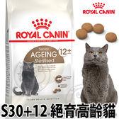 【培菓幸福寵物專營店】法國皇家S30+12《12歲以上絕育貓》飼料-2kg