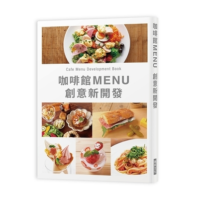 咖啡館MENU創意新開發(Café Menu Development Book)