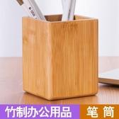 桌面收納方形毛筆筆筒 創意時尚竹制辦公用品文具遙控器整理盒子