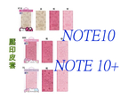 三星 NOTE10+正版 Hello Kitty 美樂蒂 雙子星可立式摺疊翻蓋側翻皮套保護套NOTE10