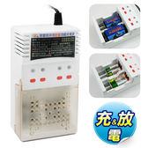 【全能充電王】智慧型充放電器(可充1.2.3.4號充電電池)(MD0170)
