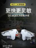 遊戲手柄 吃雞神器刺激戰場吃雞套裝王座手游手機吃雞手柄 城市玩家