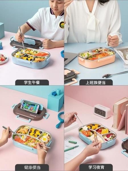 304不銹鋼飯盒學生上班族便當盒保溫餐盒便攜分格兒童分隔型 果果輕時尚