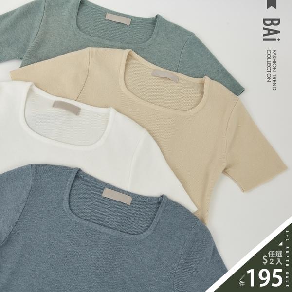 紮實柔軟短袖方領針織衫上衣-BAi白媽媽【310167】
