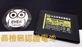 【金品防爆商檢局認證】頂級規格工藝 適用三星 Note N7000 i9220 2300MAH 手機 電池 鋰電池