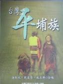 【書寶二手書T1/地理_IJX】台灣平埔族_潘朝成等