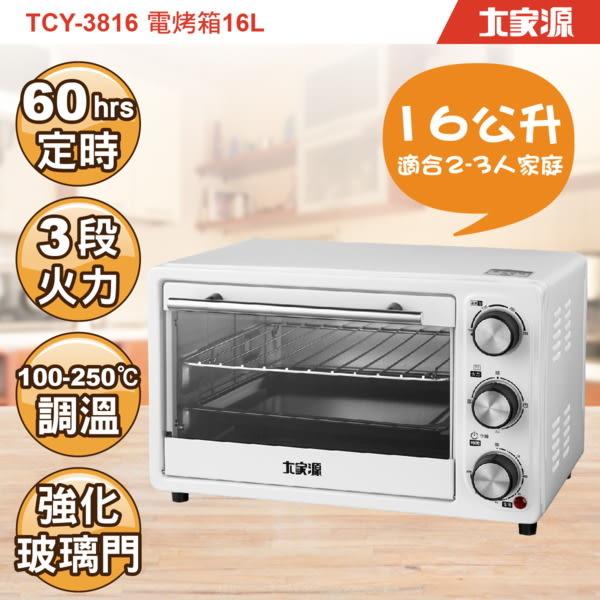 大家源 16L電烤箱SUS304不鏽鋼發熱管 TCY-3816