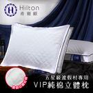 ★慶祝八八節買一送一★【Hilton 希爾頓】渡假村專用。VIP純棉立體抗螨抑菌枕(B0033-D*2)