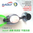 [台灣製 SAEKO] S62UV 鍍膜 黑 競速型 泳鏡;蛙鏡;蝴蝶魚戶外