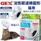 *WANG*日本GEX《貓用活性碳濾棉圓...