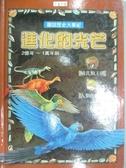 【書寶二手書T5/少年童書_ZFN】進化的光芒:2億年-1萬年前_宋如峰總編輯