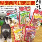 【培菓平價寵物網】聖萊西Seeds》黃金營養角切起司塊 系列狗零食-60g*1包