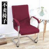 椅套旋轉椅套連體辦公電腦扶手座椅套升降凳子套彈力老板椅套椅套罩 艾美時尚衣櫥