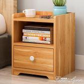 床頭柜簡約現代臥室簡易床邊柜歐式仿實木收納儲物小柜子 igo范思蓮恩