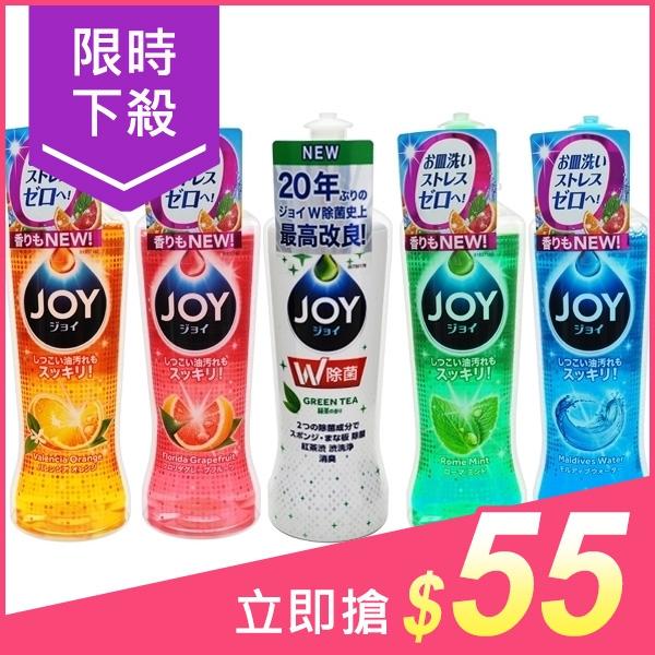 日本P&G JOY速淨除油濃縮洗碗精(175ml/190ml) 多款可選【小三美日】$59