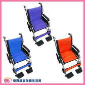 鋁合金小輪折背輕量型輪椅-紫色/藍色/橘色 ER-0013-1 ER0013 手動輪椅 外出型輪椅 鋁合金輪椅(三色)