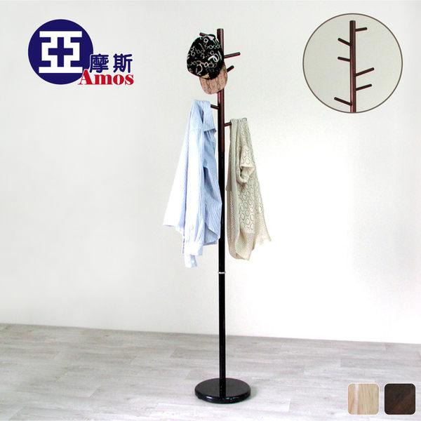 ↗★下殺熱銷搶購★↗衣帽架 吊衣架 【CAA004】實木簡約衣架收納 台灣製 Amos