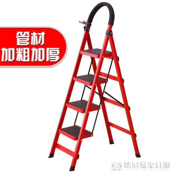 梯子家用折疊梯加厚多功能人字梯爬梯伸縮樓梯四步五步梯室內扶梯 『歐尼曼家具館』