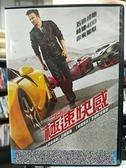 挖寶二手片-J05-056-正版DVD-電影【極速快感】-亞倫保羅 伊莫珍波茨 多明尼克庫柏 米高基頓(直購價)