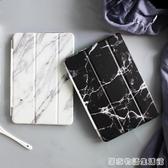 新款iPad air3保護套mini2迷你4蘋果6平板電腦Pro10.5殼9.7英寸超薄大理石紋  居家物語