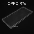 超薄透明軟殼 [透明] OPPO R7s