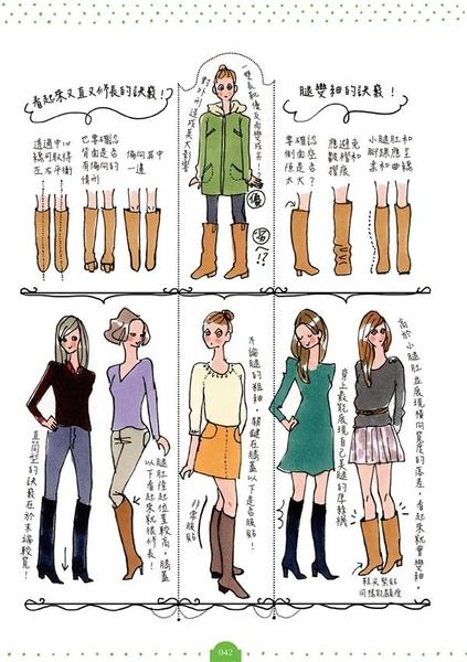 一雙鞋,化身巴黎型女