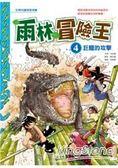 雨林冒險王4:巨鱷的攻擊
